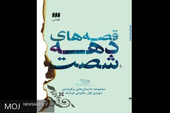 «قصههای دهه شصت» منتشر شد