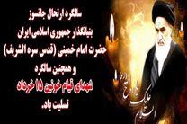 برگزاری سالگرد ارتحال امام خمینی(ره) در بقاع شاخص اصفهان