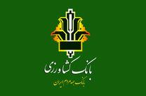 پرداخت بیش از1898میلیاردریال تسهیلات کشاورزی توسط بانک کشاورزی در تهران بزرگ