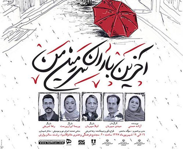 اجرای نمایش « آخرین باران سرزمین من » بر صحنه تئاتر رشت