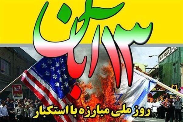پوشش رسانه های غربی از راهپیمایی روز ۱۳ آبان