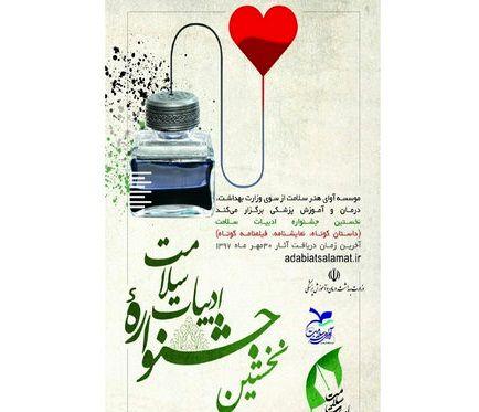 فراخوان نخستین جشنواره ادبیات سلامت