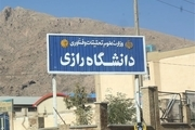 رشتههای دانشگاه رازی کرمانشاه بازار محور میشود