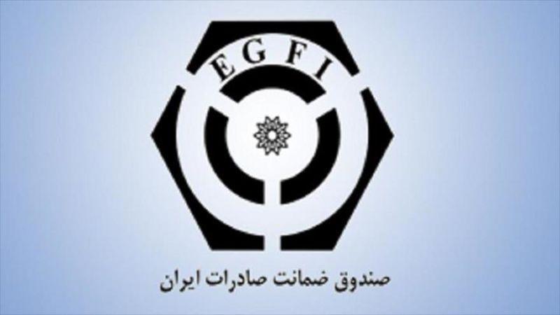 تجهیز منابع مالی جدید برای تکمیل طرحهای صادراتی به پشتوانه صندوق ضمانت صادرات ایران
