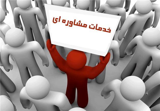 ۷ مرکز مشاوره در استان گلستان افتتاح میشود