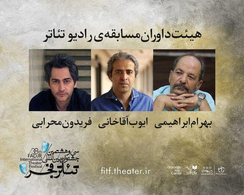 هیات داوران دو بخش جشنواره تئاتر فجر مشخص شدند