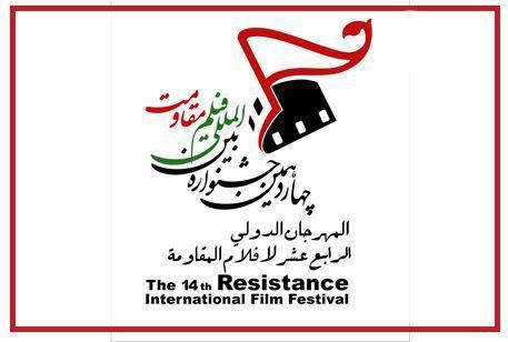 معرفی منابع اقتباسی فیلمنامههای جشنواره مقاومت
