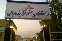 دانشگاه پیام نور بندرعباس بر اساس سوابق تحصیلی دانشجو میپذیرد