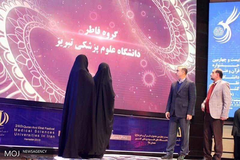 تبریز، رتبه نخست مسابقات تیمی در جشنواره قرآن و عترت