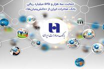 حمایت سه هزار و 525 میلیارد ریالی بانک صادرات ایران از دانش بنیان ها