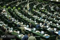 مجلس با تشکیل وزارت امور شهدا و ایثارگران مخالفت کرد