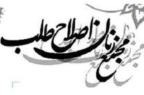 انتخاب اعضای شورای مرکزی مجمع زنان اصلاحطلب