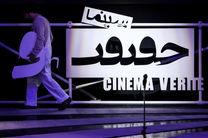 تمدید مهلت شرکت در جشنواره سینما حقیقت