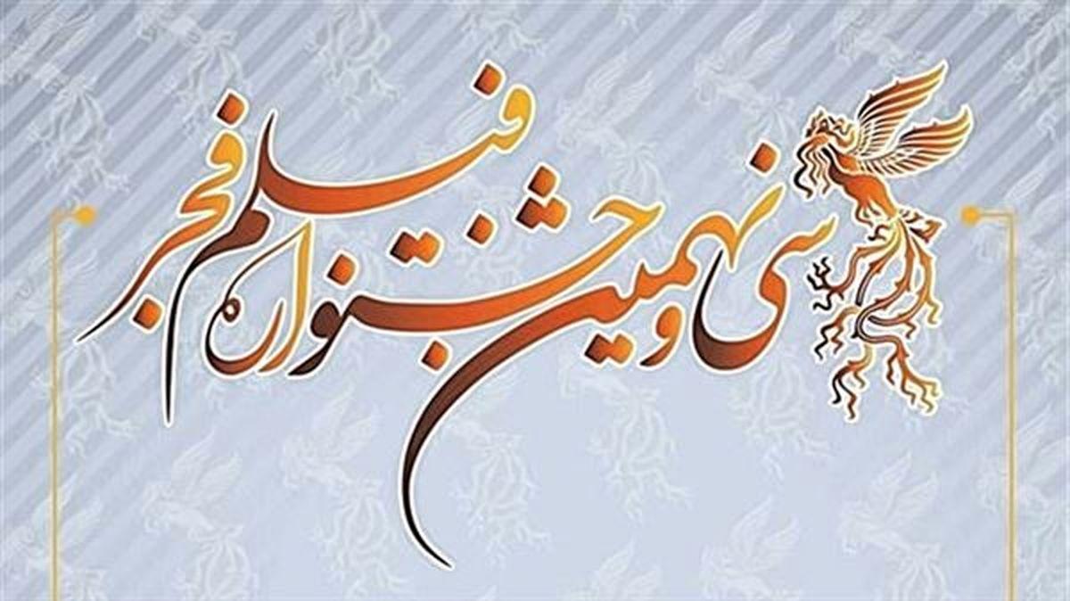 جزئیات اکران آثار در سینماهای مردمی سی و نهمین جشنواره فیلم فجر