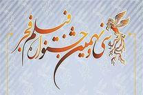 نمایش فیلمهای «سودای سیمرغ» جشنواره فجر در جنوب کرمان