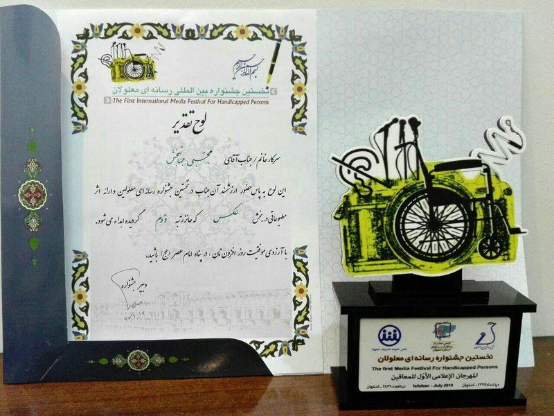 عکاس خبرگزاری موج در جشنواره بین المللی رسانه ای معلولان رتبه دوم را گرفت