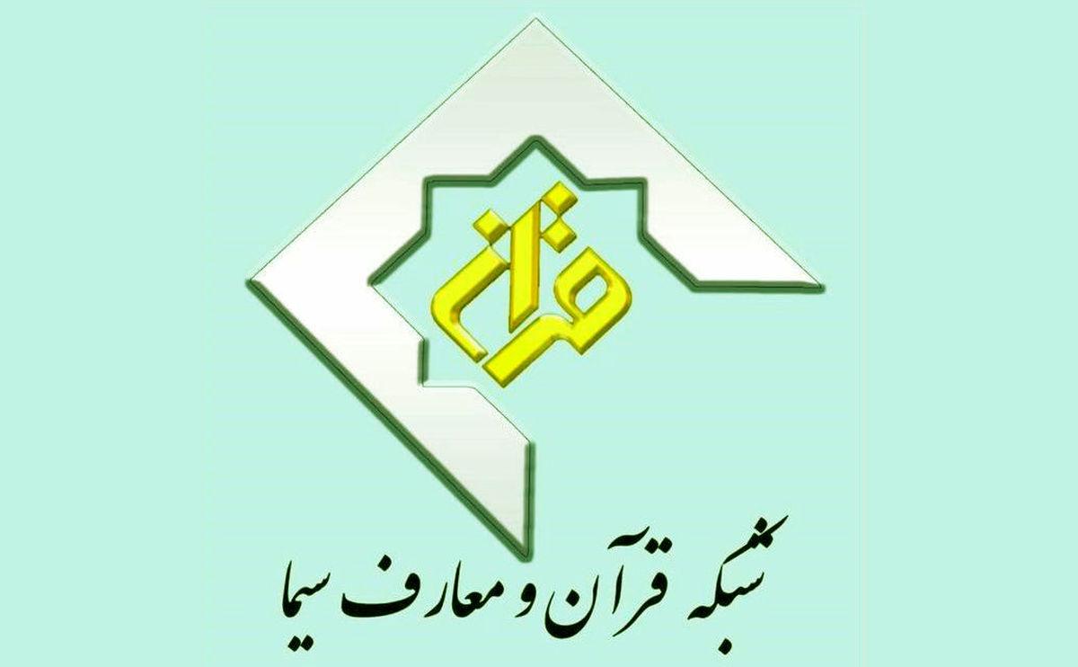 مستند «دمی درنگ» از شبکه قرآن و معارف سیما روی آنتن می رود