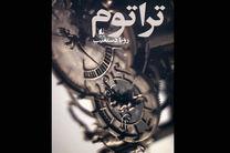 رمان تراتوم به چاپ رسید