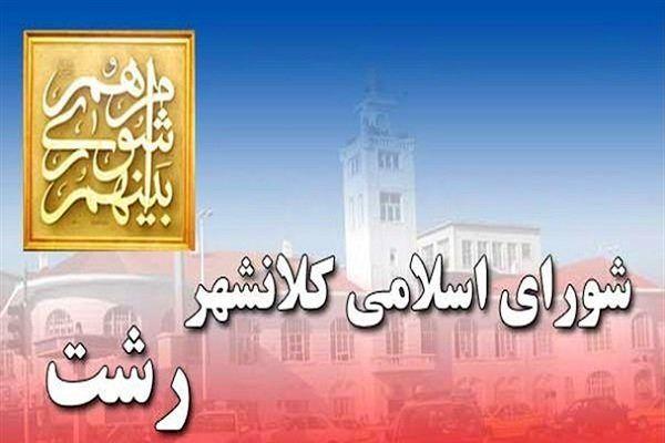 اعضای شورای اسلامی رشت از خیمه شب نشینی پرهیز کنند