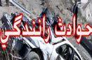 تصادف سه خودرو با 12 مصدوم در محور یاسوج به اصفهان