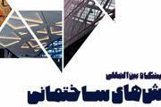 نخستین نمایشگاه پوششهای ساختمانی در اصفهان برگزار می شود