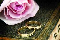 ازدواج ٢٢ هزار نفر با تسهیلات و تهیه جهیزیه از سوی بانک صادرات