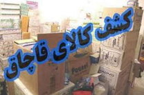 کشف 4 میلیارد محموله کالای قاچاق در شاهین شهر