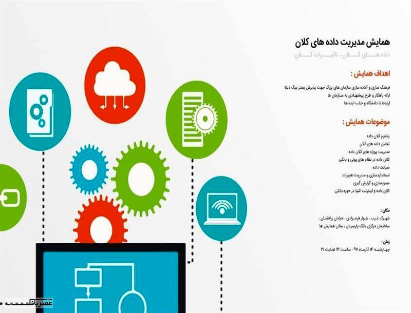 همایش مدیریت دادههای کلان توسط شرکت کاسپین برگزار می شود