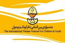 هیات داوری بخش مسابقه نمایشنامه نویسی جشنواره تئاتر کودک معرفی شد
