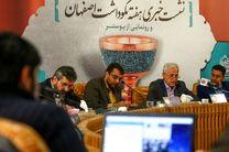 اجرای37  برنامه در هفته نکوداشت اصفهان