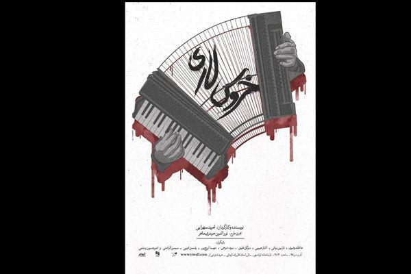 رونمایی از پوستر نمایش خروس لاری