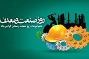 راهبردهای صنعت و معدن در سال جدید