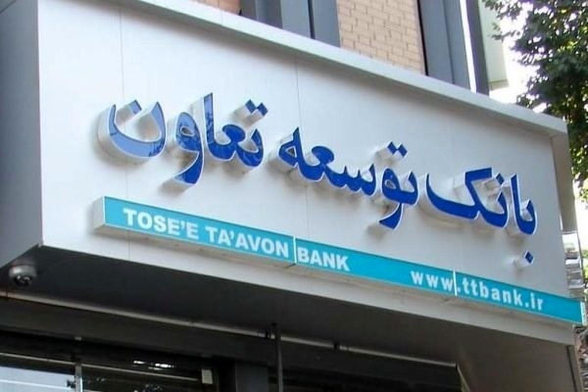 اعلام قطعی سیستم شتاب بانک توسعه تعاون