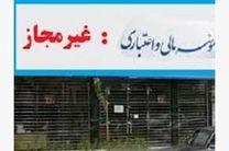پرونده موسسات مالی غیرمجاز بسته شد