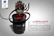 برگزاری مسابقه عکاسی توسط اداره کل ارتباطات و امور بین الملل شرکت مخابرات ایران