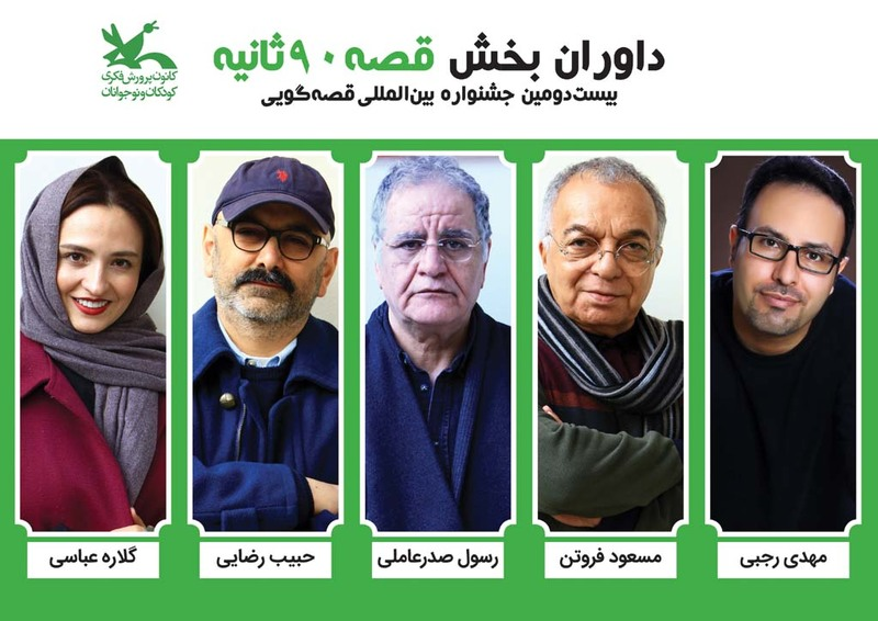 داوران قصههای ۹۰ ثانیه جشنواره قصهگویی کانون معرفی شدند