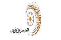 لغو عرضه اولیه سهام شرکت فرآوری معدنی اپال کانی پارس(نماد اپال)