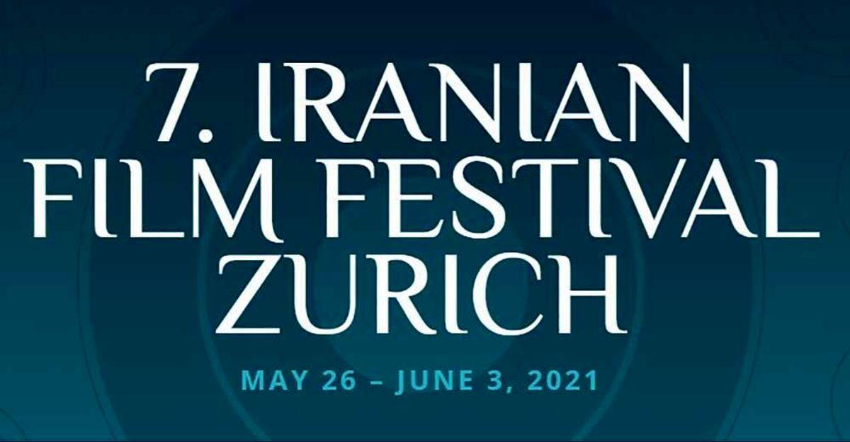 برگزیدگان هفتمین دوره جشنواره فیلم های ایرانی زوریخ مشخص شدند