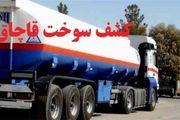 کشف 30 هزار لیتر گازوئیل قاچاق در شاهین شهر