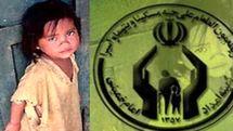 حمایت ایرانیان خارج از کشور از 249 فرزندان تحت پوشش کمیته امداد استان اصفهان