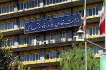 وزارت تعاون کار و رفاه اجتماعی در زمره سازمان های اجرا کننده دسترسی آزاد به اطلاعات