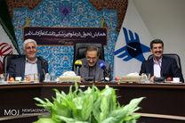 همایش تحول در علوم پزشکی دانشگاه آزاد اسلامی