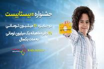 جشنواره «بیستابیست» بانک ملی ایران، 20 روز دیگر پایان می یابد