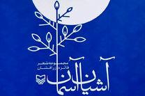مجموعه شعر  آشیان آسمان اثر شاعر یزدی منتشر شد
