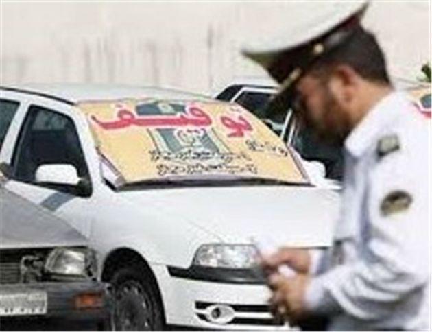 202 دستگاه خودروی متخلف در اصفهان توقیف شد