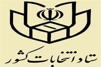 توضیحات ستاد انتخابات کشور در باره ضرب مهر انتخابات در شناسنامهها
