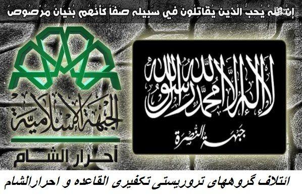حمایت گروه تروریستی احرارالشام سوریه از اردوغان