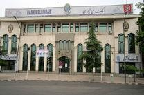 تنظیم سیاست های اعتباری بانک ملی ایران در راستای کاهش هزینه های تولید داخل