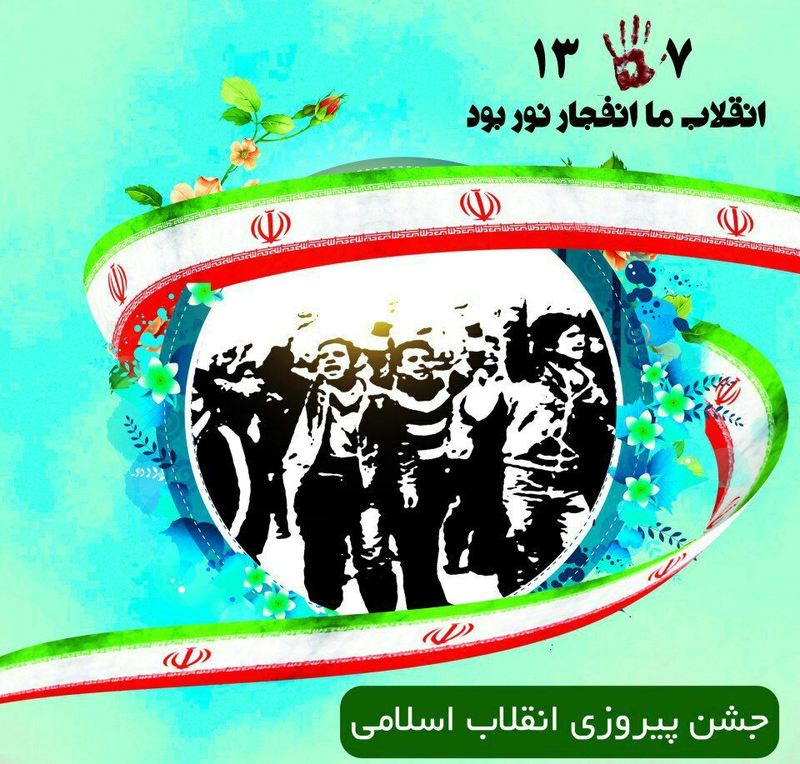 برپایی جشن انقلاب اسلامی در امامزاده محسن(ع) اصفهان