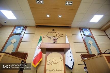 نشست خبری سخنگوی شورای نگهبان - ۲۴ شهریور ۱۳۹۷